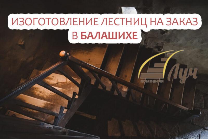 Изготовление лестниц на заказ в Балашихе