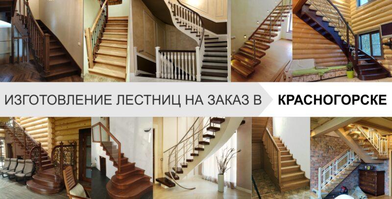 Изготовление лестниц на заказ в Красногорске