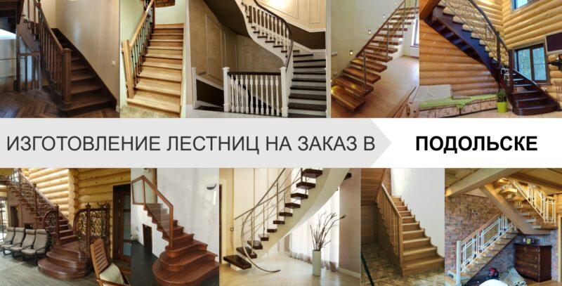 Лестница на заказ в Подольске