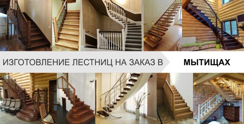 Лестницы на заказ в Мытищах