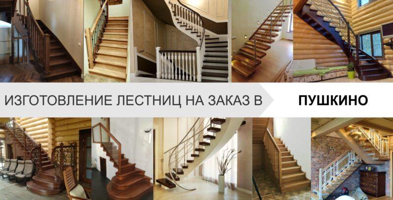 Лестницы на заказ в Пушкино