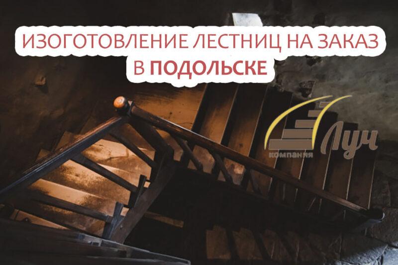 Изготовление лестниц на заказ в Подольске
