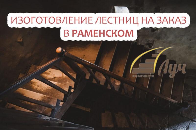 Изготовление лестниц на заказ в Раменском