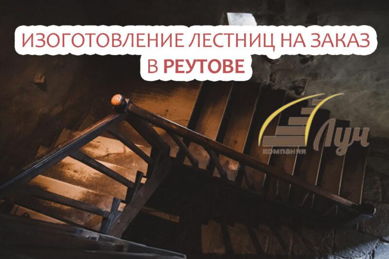Изготовление лестниц на заказ в Реутове